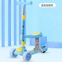 三合一儿童滑板车可坐可滑多功能可折叠可拆卸闪光滑行车踏板车玩具1-10岁适用蓝色悍马轮65