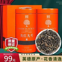 衡峰英红九号英德红茶广东特产一级红茶功夫红茶茶叶红茶礼盒150g(1罐)49