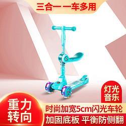 Chunyeying春野樱春野樱儿童滑板车三合一可坐可滑可折叠闪光轮一车多用音乐踏板车滑行车学步车2-10岁适用绿色99