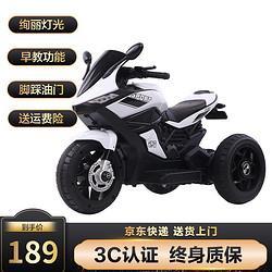 好莱童儿童电动车电动摩托车可坐人宝宝小孩婴儿玩具小汽车带灯光音乐大电瓶三轮款白色标准版189