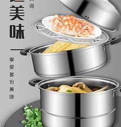 suxing苏兴白菜价:不锈钢蒸锅两层加厚26cm(需拼购)8.8