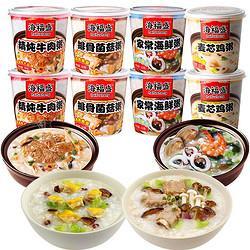 海福盛方便速食粥牛肉排骨海鲜粥冲泡即食早饭夜宵营养冻干粥4种口味8杯粥组合34.93