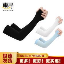 HXUN 冰袖套袖防晒手套袖套男女护臂冰丝袖子套手臂 4双-随机色9.9元(需用券)