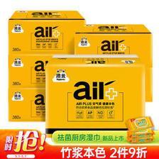 Hygienix 洁云 洁云 平板纸 AIR Plus空气柔380张本色平板卫生纸 6包装(新老包装随机发货)26.92元(需买4件,共107.67元)