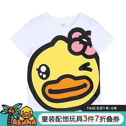 B.DuckB.duck小黄鸭童装女童T恤短袖新款夏装卡通小女孩半袖上衣潮t白色130cm59.63