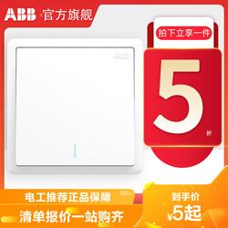 ABB开关插座远致明净白墙壁86型开关面板一开双控带荧光开关AO105*5件28.5
