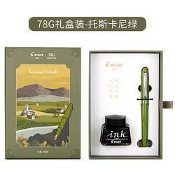 PILOT百乐意式风情系列78G钢笔限定礼盒套绿F尖 79.04元(需用券)