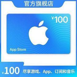 Apple苹果AppStore充值卡100元(电子卡)AppleID充值 92