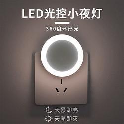 好得来LED光控起夜智能小夜灯圆形光环 8.9