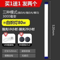 QIFAN启梵led3000毫安高亮度52cm充电 32.3