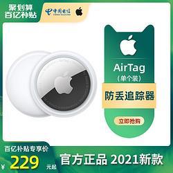 Apple苹果Apple/苹果AirTag定位追踪器适用老人儿童宠物汽车跟踪防丢仪可iPhone手机远程订位微小型 179