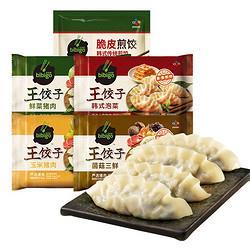bibigo必品阁韩式王饺子490g*4+煎饺250g*169.9