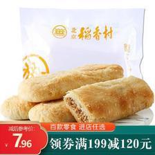 daoxiangcun 北京稻香村 三禾糕点点心 牛舌饼 220g 7.9元(需买10件,共79元,需用券)