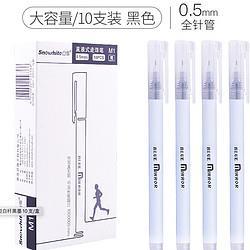 PLUS会员:Snowhite白雪文具M1大容量中性笔0.5mm10支/盒 8.9元