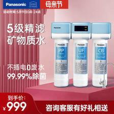 Panasonic 松下 松下(Panasonic)净水器 家用台下式超滤机 无废水不插电 600G大通量厨房自来水过滤器989元(需用券)