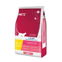 METZ玫斯无谷物生鲜室内全猫粮8kg 220.55