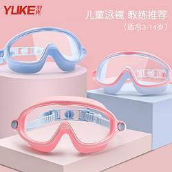 YUKE羽克儿童大框泳镜防水防雾护目镜 39.9