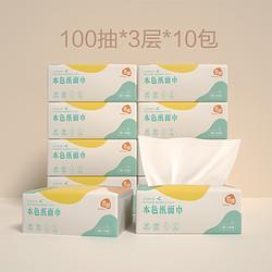 Sufriend百邻竹浆抽纸3层100抽*10包 9.9