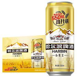 HARBIN哈尔滨啤酒哈尔滨小麦王啤酒550ml*20听整箱装 56.9