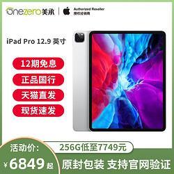 Apple苹果Apple/苹果iPadPro12.9英寸全面屏2020款商务办公绘图设计游戏学生白领平板电脑 6849