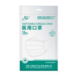 3Q三奇医疗一次性医用口罩透气轻薄儿童3层医用口罩12.5cm1袋10只(无菌型) 8.67