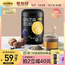 五谷磨房dy大黑罐黑芝麻糊核桃黑芝麻粉黑豆粉黑米600g 49.9