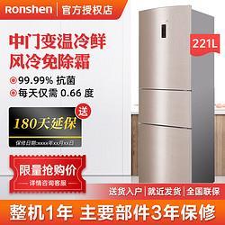 Ronshen容声容声221小冰箱三门三开门低燥大家电省电保鲜速冻电冰箱小型家用BCD-221WD16NY    1799元