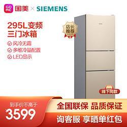 SIEMENS西门子西门子295L三门冰箱风冷无霜多维冷量配置LED显示浅金色BCD-295W(KK29NA30TI) 3599