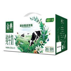 苏宁宜品伊利牛奶金典纯牛奶250ml*12盒整箱成人儿童学生小孩早餐奶(新老包装) 34.9