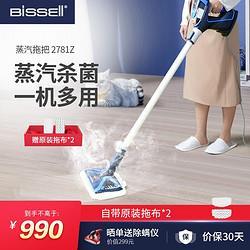 Bissell必胜必胜BISSELL高温蒸汽拖把家用多功能蒸汽拖把有线擦地机2781Z 830