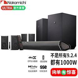 Nakamichi中道家庭影院套装条形音箱Ultra9.2.4声道杜比全景蓝牙低音炮回音壁电视音响黑色12789