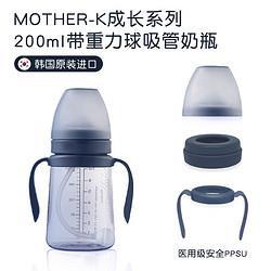 MOTHER-Kmother-k新款吸管杯儿童喝奶水杯200ML湛蓝星空-重力球吸管-PPSU防漏耐摔    128