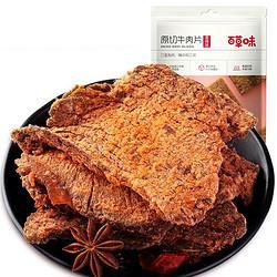 Be&Cheery百草味百草味五香味原切牛肉片50gx2休闲零食肉干肉脯办公室小吃 15.8