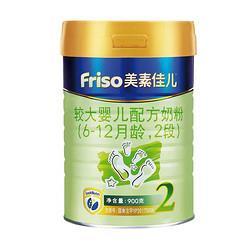 Friso美素佳儿较大婴儿配方奶粉2段900克    159