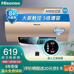 Hisense海信海信(Hisense)50升电热水器家用2000W速热5倍增容遥控触摸大屏节能卫生间安全防电墙DC50-W1513 533元