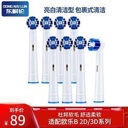 东耐伦适配博朗欧乐B电动牙刷头(Oral-B)清洁型4支 14.5元(需买2件,共29元,需用券)