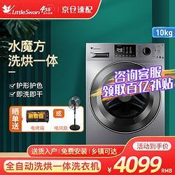 LittleSwan小天鹅TD100V86WMADY5洗烘一体机10kg银色 2999