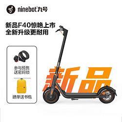 Ninebot九号#运动时尚国货新品#九号(Ninebot)Ninebot九号电动滑板车F40成年折叠便携迷你电动踏板车F40滑板车2999