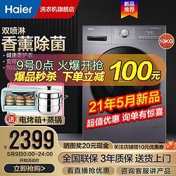 Haier海尔海尔(Haier)10公斤变频巴筒洗衣机一级能效智能预约10公斤+巴氏除菌+双喷淋+香薰祛味 2389
