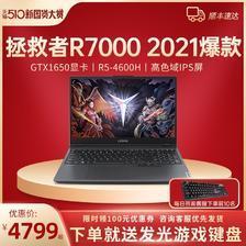 Lenovo 联想 联想拯救者R7000 p 15.6英寸锐龙R5六核R7八核独显手提轻薄便携学生办公游戏本笔记本电脑Y70005698元