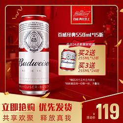 Budweiser百威百威啤酒经典醇正550ml*15听罐装整箱电商款包邮 99