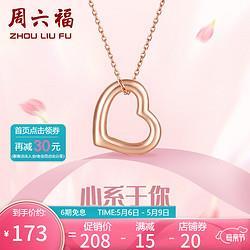 ZLF周六福[520礼物]周六福K金吊坠女18K玫瑰金爱心挂坠吊坠(不含链) 173