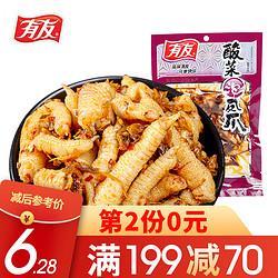 有友泡椒凤爪小包休闲零食重庆特产香辣即食山椒小吃70g酸菜凤爪70g    3.92