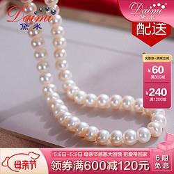 daimi黛米黛米珍珠淡水珍珠项链珍珠项链送妈妈送女友送婆婆款女款浓情多地发货款7-8mm45cm    113.1