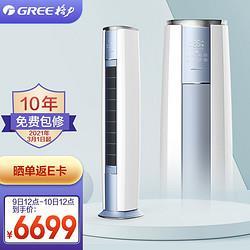 GREE格力格力(GREE)3匹云酷Ⅱ新能效变频冷暖自清洁智能客厅圆柱空调立式柜机KFR-72LW/NhAc3BG    6699