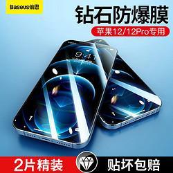 BASEUS倍思倍思苹果12/12pro钢化膜iphone12/12Pro保护膜高清防爆防指纹贴膜前膜6.1英寸2片装19.9元