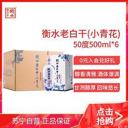 衡水老白干小青花50度500ml*6瓶整箱装老白干香型299.2元(需用券)