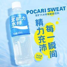 POCARI SWEAT 宝矿力水特 500ml*3瓶9.9元包邮(拍3件)
