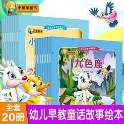 儿童早教故事绘本童话故事20册(1+3)
