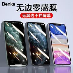 Benks邦克仕苹果iPhone系列钢化膜35.1元(需买2件,共70.2元)